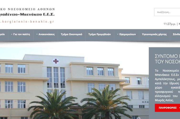 Korgialenio Benakio Hospital
